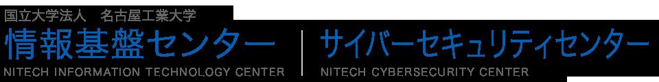 国立大学法人名古屋工業大学 情報基盤センター|サイバーセキュリティセンター